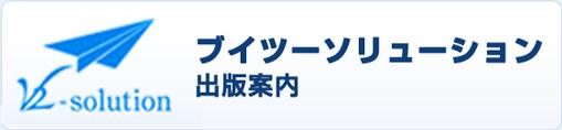 ブイツーソリューション 新刊案内