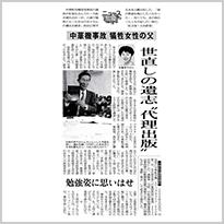中日新聞 2010.2.11