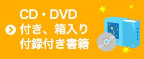 CD・DVD付き、箱入り付録付き書籍