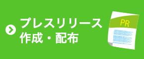 プレスリリース作成・配布