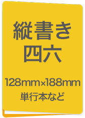 縦書四六 127mm×188mm 単行本など