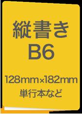 縦書B6 128mm×182mm 単行本など