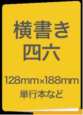 横書四六 127mm×188mm 単行本など