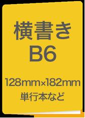 横書B6 128mm×182mm 単行本など