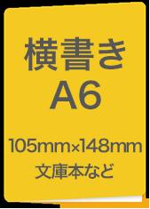 横書A6 105mm×148mm 文庫本など