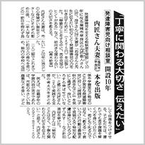 毎日新聞 2012.6.8