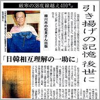 西日本新聞 2016年10月19日