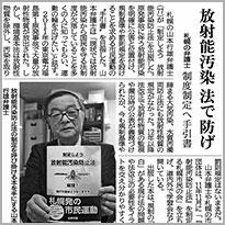 北海道新聞 2017年1月11日