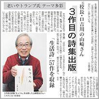 神戸新聞 2017年1月19日