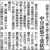 中日新聞 2017年7月15日
