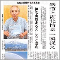 京都新聞 2017年8月5日