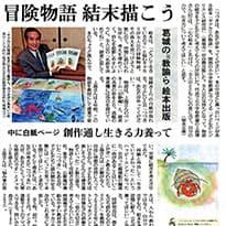 読売新聞 2018年5月16日