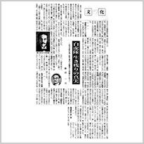 日本経済新聞 2013.3.28
