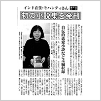 日刊県民福井 2014.12.19