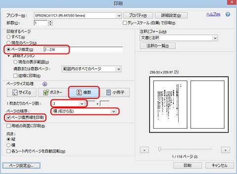 pdf 印刷設定 本 表裏